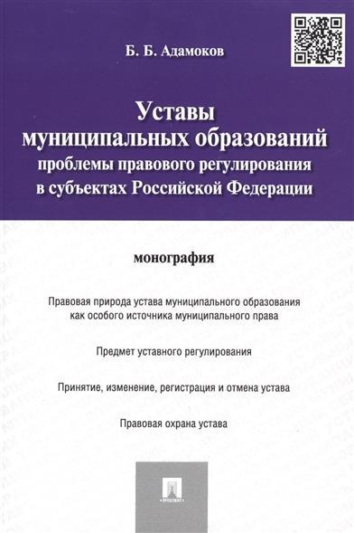 Уставы муниципальных образований: проблемы правового регулирования в субъектах Российской Федерации