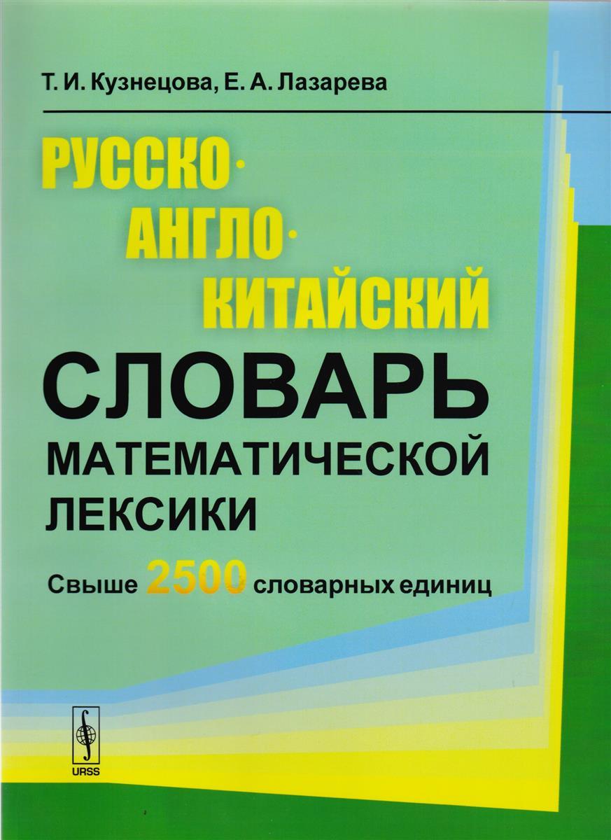 Русско-англо-китайский словарь математической лексики