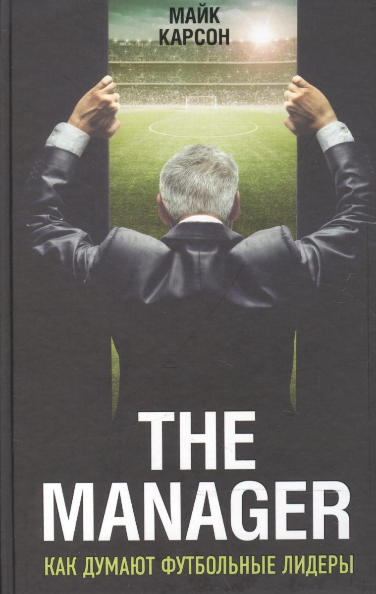 Карсон М. The Manager. Как думают футбольные лидеры motorsport manager [pc jewel]