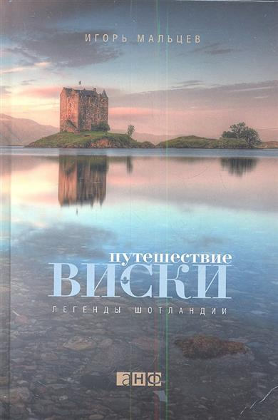 Путешествие виски. Легенды Шотландии