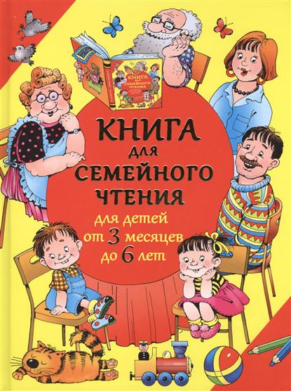 Дмитриева В. (сост.) Книга для семейного чтения. Для детей от 3 месяцев до 6 лет губанова г ред книга для чтения малышам от 6 месяцев до 3 лет