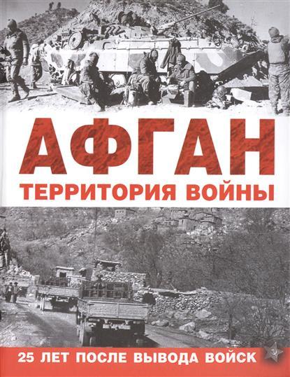Плескунова Т. (сост.) Афган. Территория войны афган