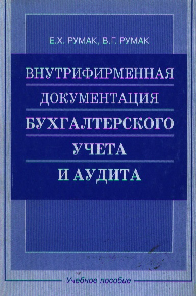 Внутрифирменная документация бух. учета и аудита