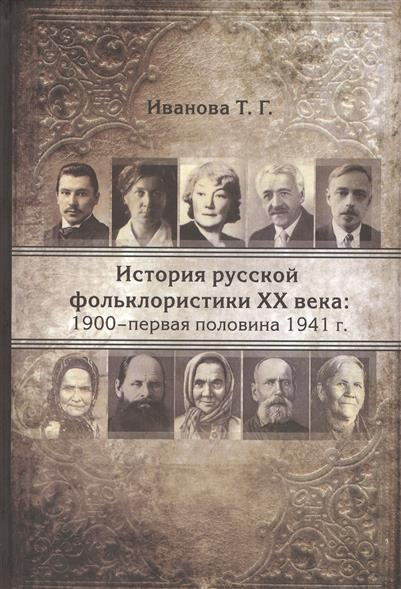 Иванова Т. История русской фольклористики XX века. 1900 - первая половина 1941 гг. high waist swimsuit 2017 new bikinis women push up bikini set vintage retro floral bathing suit beach wear plus size swimwear