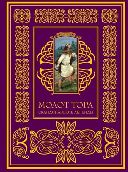 Молот Тора. Скандинавские легенды