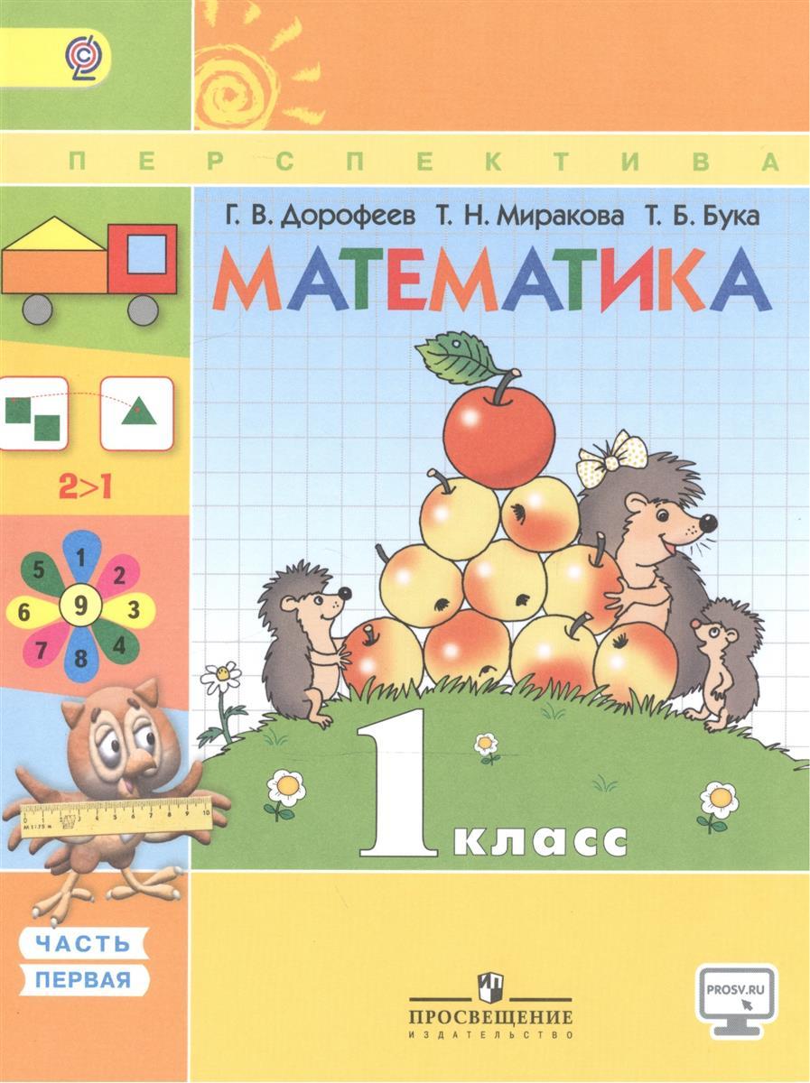 Математика. 1 класс. Учебник для общеобразовательных организаций (комплект из 2 книг)