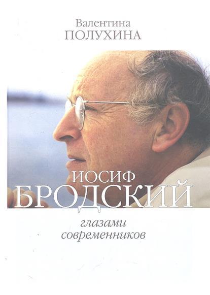 Полухина В. Иосиф Бродский глазами современников (2006-2009)