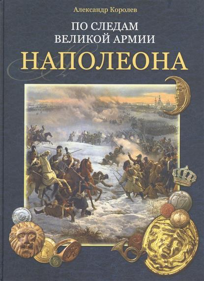 По следам великой армии Наполеона