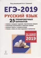 ЕГЭ-2019. Русский язык. 25 тренировочных вариантов. По новой демоверсии 2019