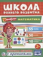 Фиксики. Математика. Авторская методика с прописями