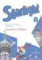 Starlight. Английский язык. 8 класс. Книга для учителя