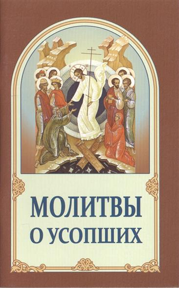 Кондрашов А., Велько А. (ред.) Молитвы о усопших