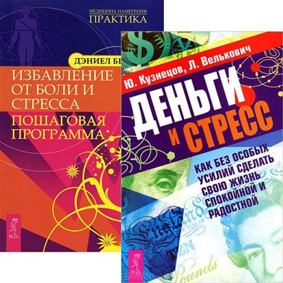 Деньги и стресс. Избавление от боли и стресса (комплект из 2 книг) деньги в твоей жизни деньги и стресс комплект из 2 книг