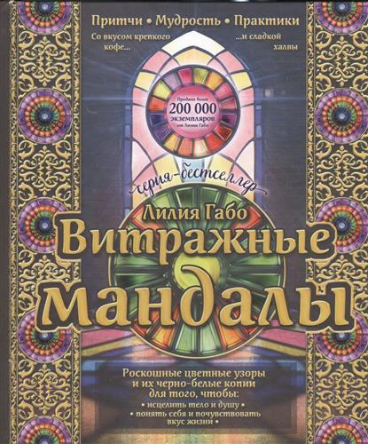 Габо Л. Витражные мандалы: притчи, мудрость, практика габо л мандалы большая книга