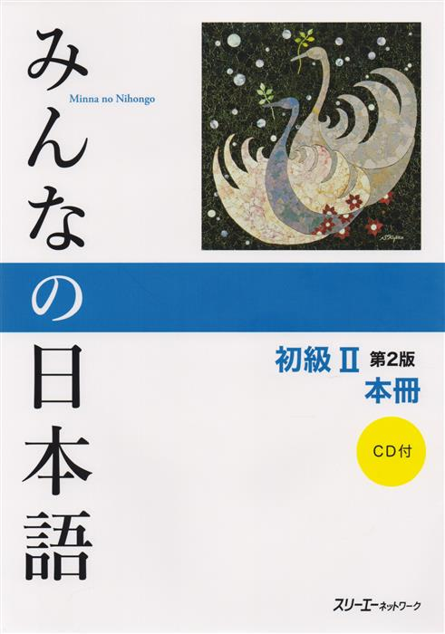2 Edition Minna no Nihongo Shokyu II Kanji-kana version - Main Textbook&CD/ Минна но Нихонго II. Основной учебник (+CD)