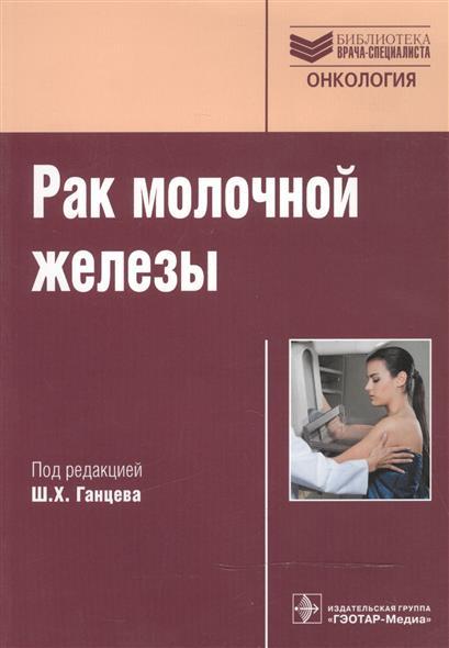 Ганцев Ш. (ред.) Рак молочной железы реабилитация после удаления молочной железы