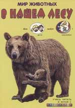 КН Мир животных В нашем лесу