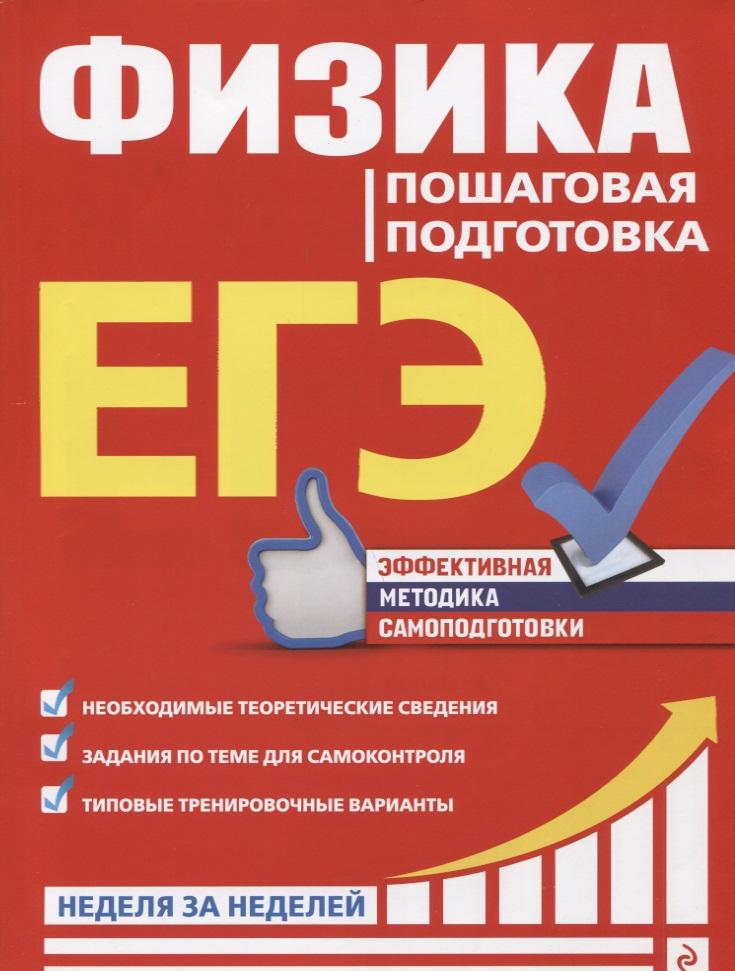 Бальва О., Креминская Л. ЕГЭ. Физика. Пошаговая подготовка цена 2017