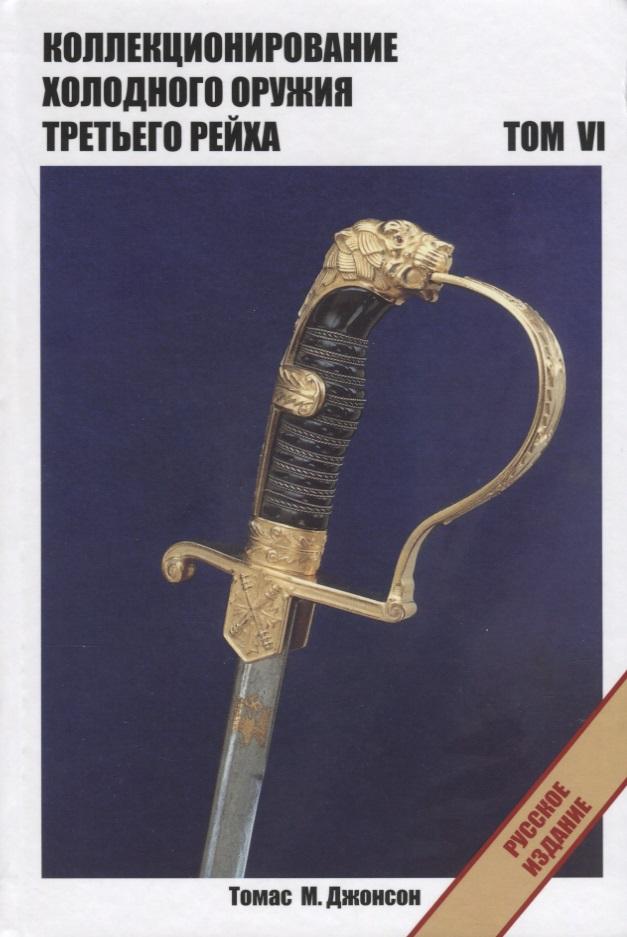 Джонсон Т. Коллекционирование холодного оружия Третьего рейха. Том VI