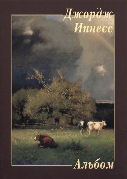 Альбом Джордж Иннес майкл иннес гамлет отомсти