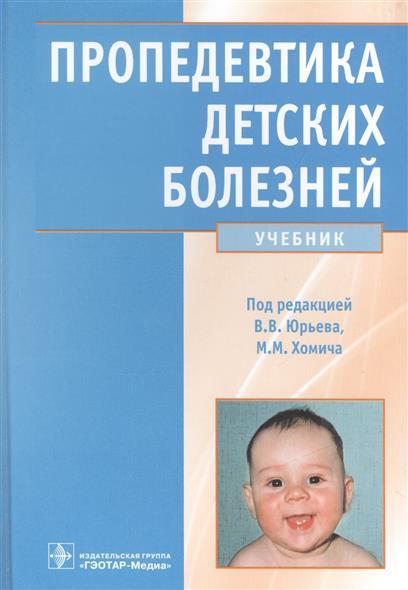 Юрьев В., Хомич М. (ред.) Пропедевтика детских болезней. Учебник цена
