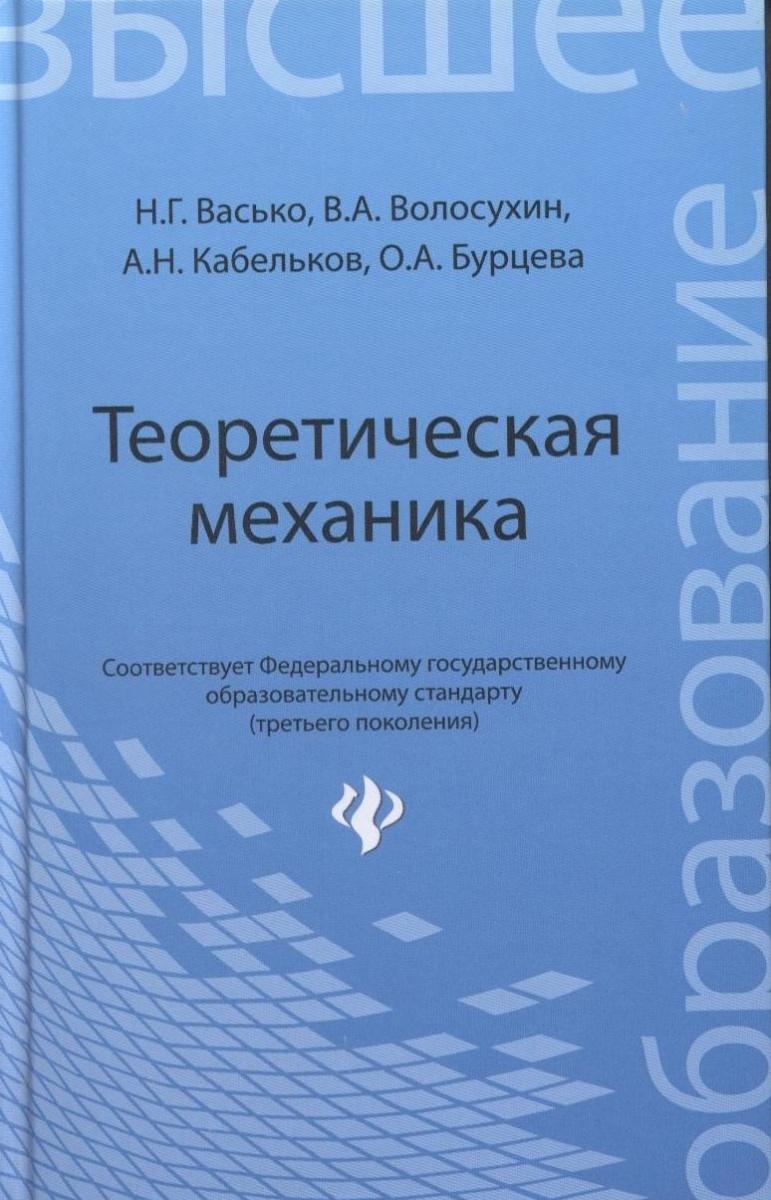цены Васько Н., Волосухин В., Кабельков А. и др. Теоретическая механика
