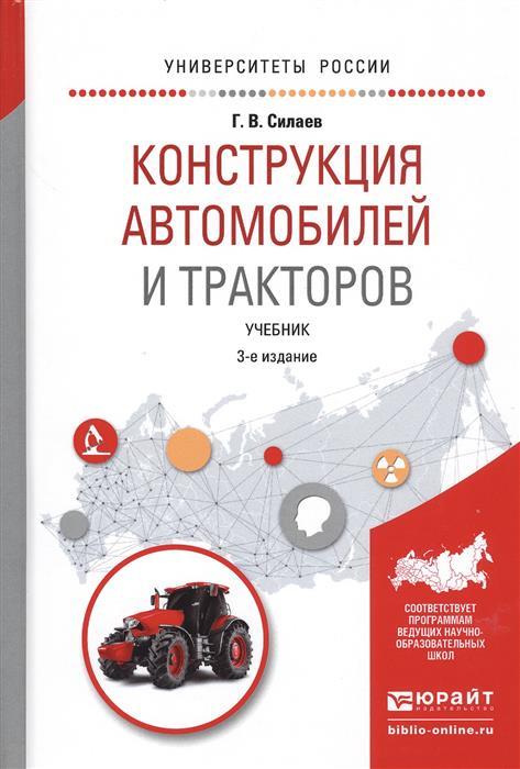 Силаев Г. Конструкция автомобилей и тракторов. Учебник для вузов
