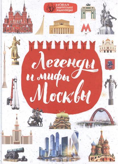 Легенды и мифы Москвы