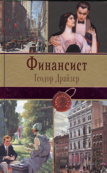 Драйзер Т. Финансист