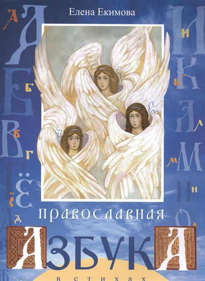 Екимова Е. Православная азбука в стихах fenix православная азбука