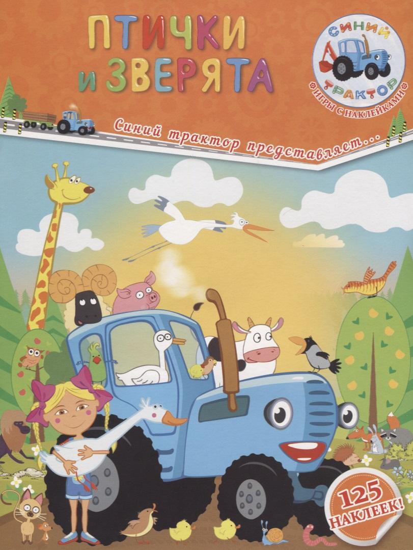 Доманская Л. Птички и зверята ISBN: 9785171089146 е бахурова птички и зверята книжка раскраска
