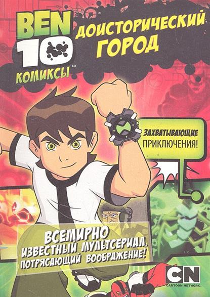 BEN10 Комиксы Доисторический город