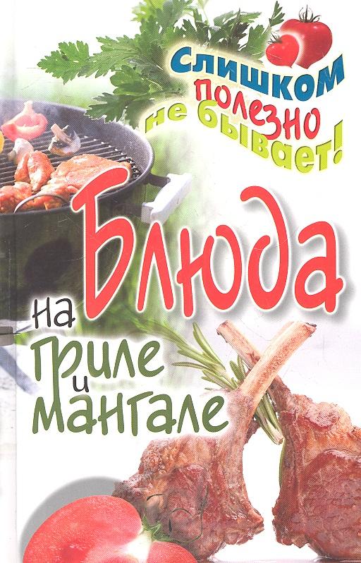 Кашин С. (сост.) Блюда на гриле и мангале кашин с сост блюда на гриле и мангале