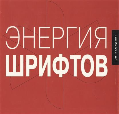 Энергия шрифтов. Великолепная коллекция современных шрифтов (+CD)