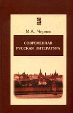 Современная рус. литература Черняк