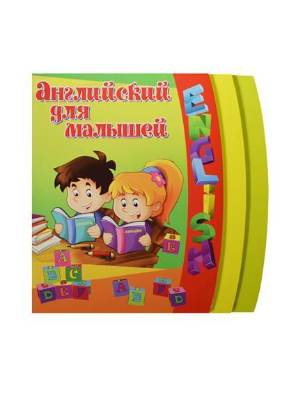 Английский для малышей. Методическое пособие для занятий с детьми 3-5 лет
