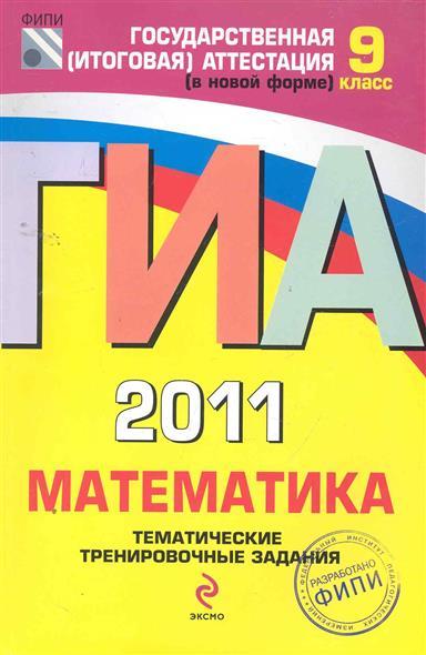 ГИА 2011 Математика Тематические трен. зад. 9 кл.