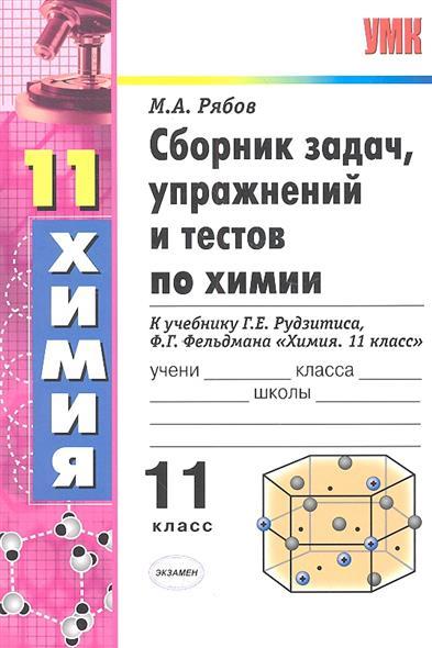 Сборник задач, упражнений и тестов по химии. 11 класс. К учебнику Г.Е. Рудзитиса, Ф.Г. Фельдмана