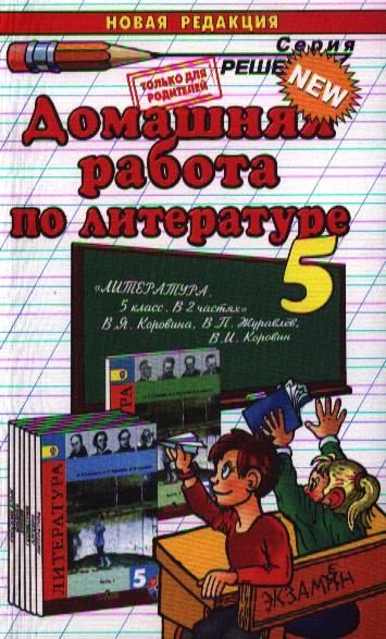 Домашняя работа по литературе за 5 класс к учебнику