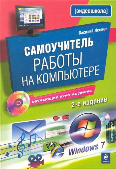 Леонов В. Самоучитель работы на компьютере юстас эклер прогрессивный самоучитель работы на компьютере