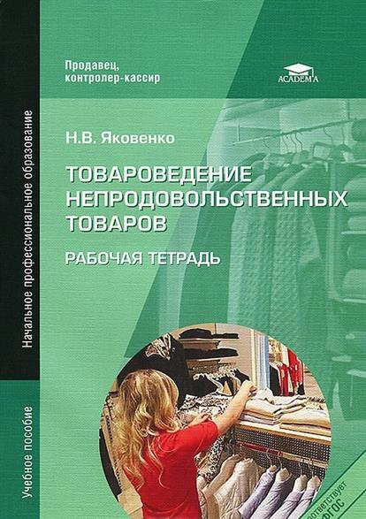 Яковенко Н.: Товароведение непрод. товаров Раб. тетрадь
