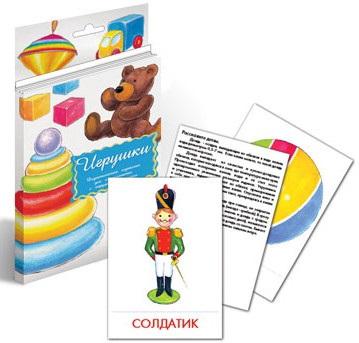 Игрушки. Дидактические карточки для ознакомления с окружающим миром раннее развитие маленький гений дидактические карточки игрушки