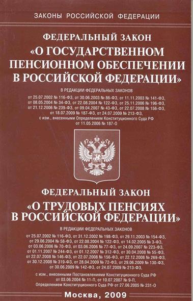 ФЗ О гос. пенс. обеспечении в РФ О труд. пенсиях в РФ