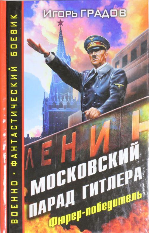 Градов И. Моковкий парад Фюрер-победитель