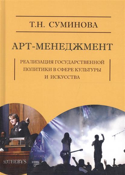 Арт-менеджмент. Реализация государственной политики в сфере культуры и искусства. Монография