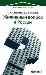 Жилищный вопрос в России Проблемы и перспективы