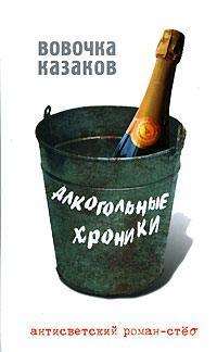 Алкогольные хроники Роман-стёб