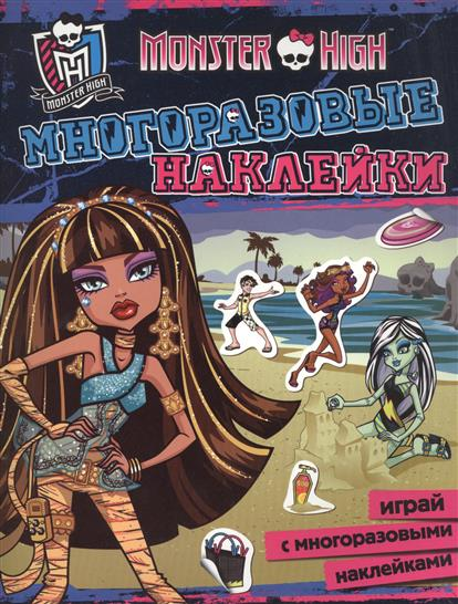 Смилевска Л. (ред.) Monster High. Многоразовые наклейки
