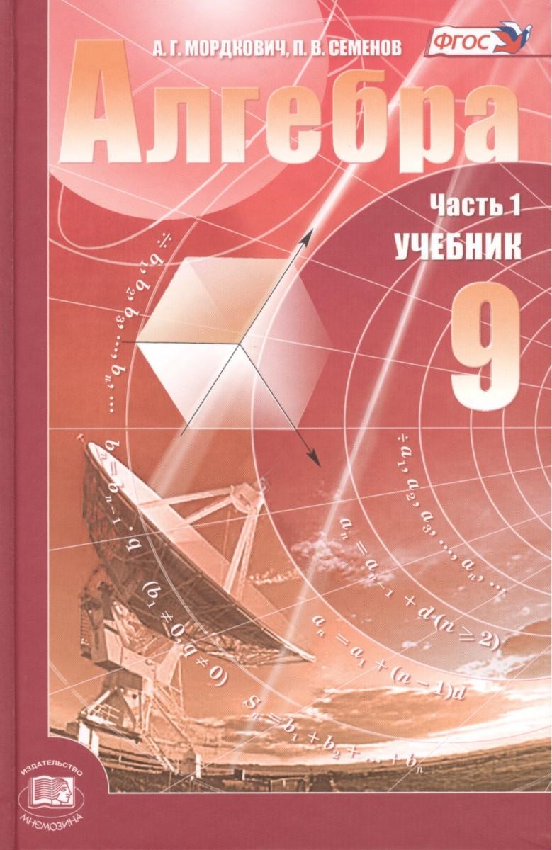 9 2018 задачник николаев класс алгебра мордкович