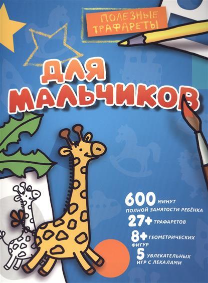 Шутюк Н. (отв. ред.) Для мальчиков ISBN: 9785171028923